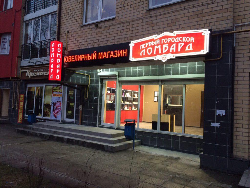 Открыт новый Ломбард и ювелирный магазин