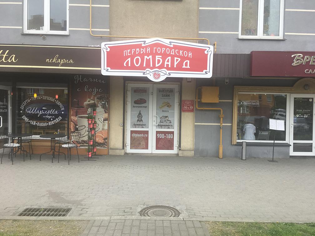 Открылся новый ломбард по адресу г. Калининград, ул. Гайдара 157-163